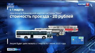 Уже через месяц омичи смогут ездить в городском транспорте за 20 рублей