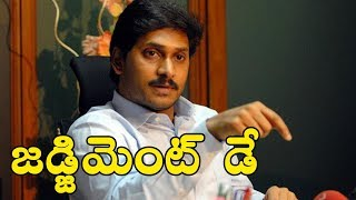 Jagan Exemption Case : Live Updates from Court..