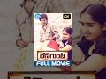 Renigunta Telugu Full Movie || Johnny, Sanusha, Nishanth || Panneerselvam || Ganesh Raghavendra