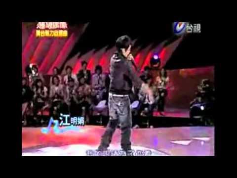 20071215 江明娟 我的心裡只有你沒有他 18取16強