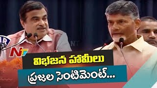 CM Chandrababu and Union Minister Nitin Gadkari Lays Foundation Stone for National Highways | NTV