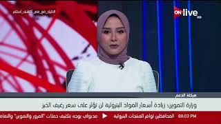 وزارة التموين : زيادة أسعار المواد البترولية لن يؤثر علي سعر رغيف ...