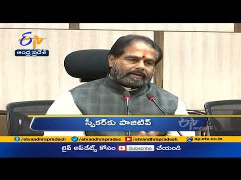 Andhra Pradesh Assembly Speaker Tammineni Sitharam tests Corona positive