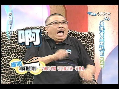 2005.08.12康熙來了完整版(第21集) 香港首席男配角-吳孟達