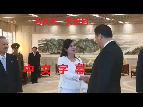 朝鲜CCTV纪录片:金正恩亲自指导排练的朝鲜友好艺术代表团访问中国—2019年1月23-31日,2月1日播出