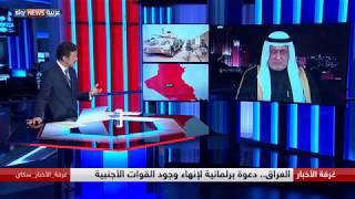 العراق.. دعوة برلمانية لإنهاء وجود القوات الأجنبية     -