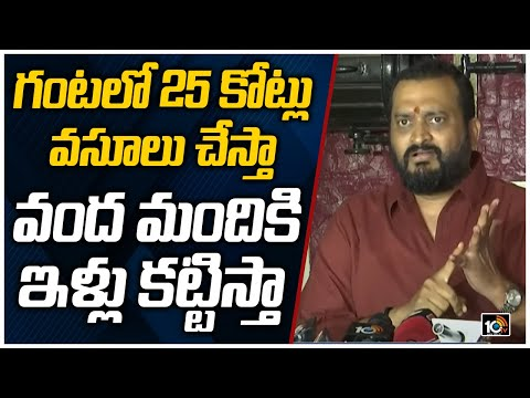 Bandla Ganesh promises to collect Rs 25 crore in one hour for MAA