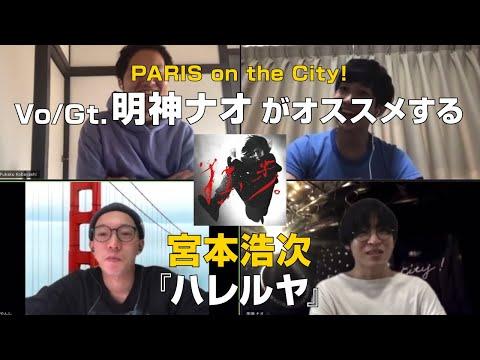 PARIS on the City!明神ナオ(Vo&Gt.)がオススメする【宮本浩次/ハレルヤ】