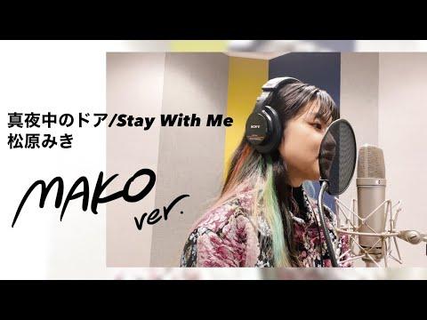 【歌ってみた】真夜中のドア~stay with me/松原みき covered by MAKO(color-code)