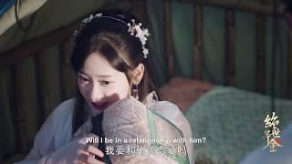 【SUB】Trailer: Unique Lady - A virtual love? 绝世千金 | iQIYI