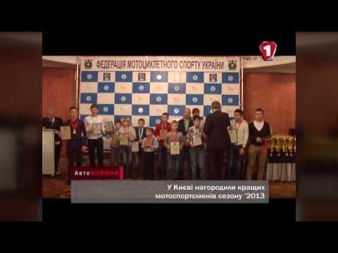 Сюжет о церемонии награждения украинских мотоспортсменов в сезоне 2013