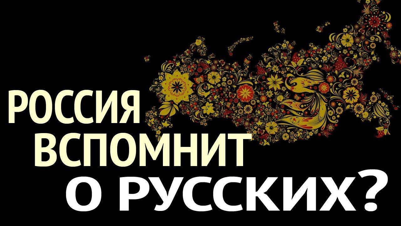 «Русские» поправки в Конституцию - шанс или фикция?