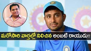 Ambati Rayudu Senstional Comments On Hyderabad Cricket Ass..