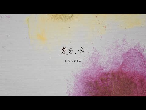 BRADIO-愛を、今 (OFFICIAL LYRIC VIDEO)