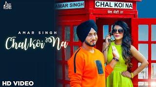 Chal Koi Na – Amar Singh