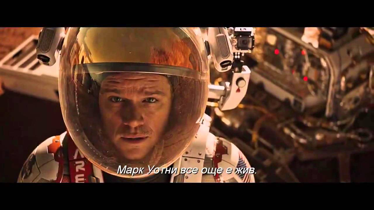 Марсианецът (2015) Трейлър
