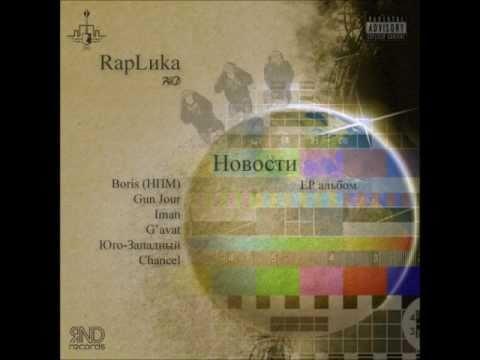 RapLиka - Сэмплер EP 'Новости' при уч  Boris НПМ, Iman, Gun Jour и др.