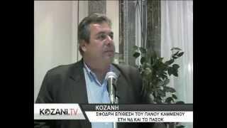 Δηλώσεις Πάνου Καμμένου απο την Κοζάνη 25-4-2012