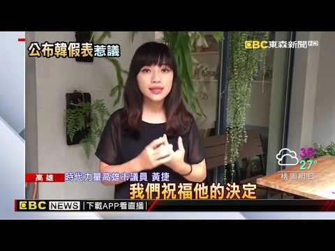 公開市長請假表?! 黃捷:供檢驗 籲韓要選總統請辭市長