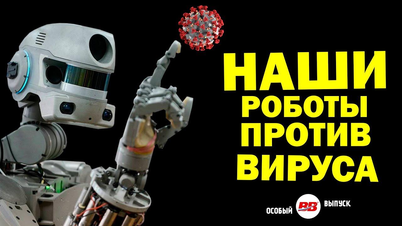 Помните, как смеялись над роботом Федором? А вот, что теперь