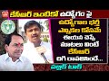 Public Reaction On Telangana Govt Jobs Notifications | CM KCR Jobs Notification | YOYO TV Channel