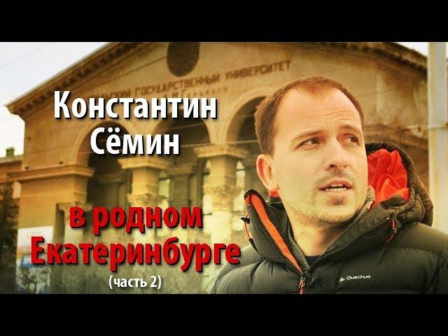 Константин Семин в родном Екатеринбурге, ч.2