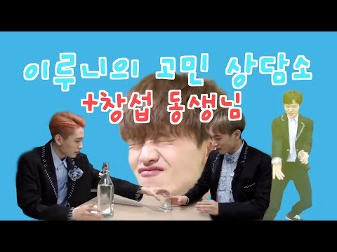 [비투비] 정일훈의 고민 상담소 (feat .이창섭여동생님)
