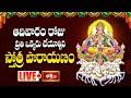 LIVE: ఆదివారం తప్పక చేయాల్సిన శ్రీ సూర్య స్తోత్ర పారాయణం | Surya Stotra Parayanam | Bhakthi TV Live