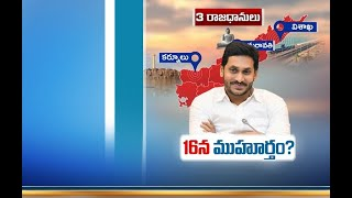 CM Jagan decides to lay foundation stone for three capital..