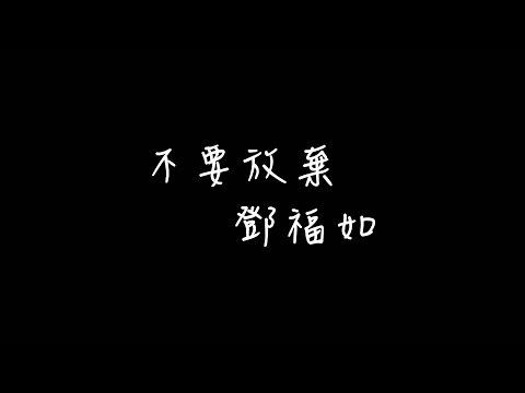 鄧福如-不要放棄[好聽]
