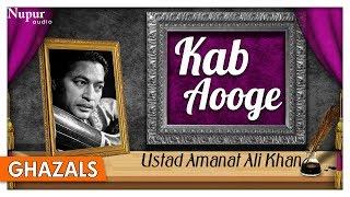 Kab Aaoge   Ustad Amanat Ali Khan   Superhit Romantic Pakistani Ghazals   Nupur Audio