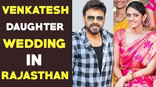 Venkatesh daughter Ashritha wedding in Rajasthan-Details..