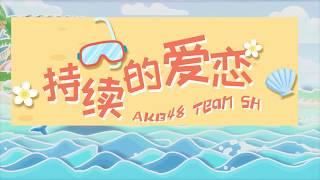 AKB48TeamSH 【《持续的爱恋》Sustainable】 中文完整超高音质无损♫歌词 ♫