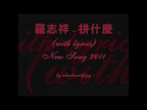 獨一無二: 羅志祥 - 拼什麼 (with lyrics) NEW SONG 2011
