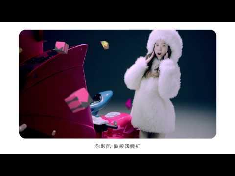 全民寶貝Kimberley陳芳語《Good Girl趕快愛》 Official MV (HD)