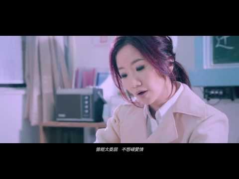 陶晶瑩《是愛》Feat.方大同 歡唱戀愛甜蜜心情 Official MV HD
