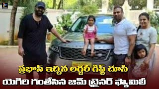 Prabhas gifts Range Rover to his Gym trainer Laxman reddy,..