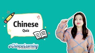 Mandarin Chinese Measure Word Quiz with eChineseLearning