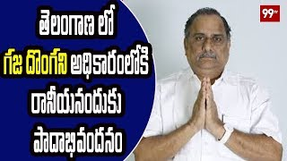 Mudragada Sensational Comments on CBN over TS Result..