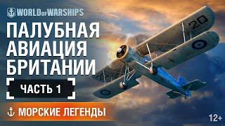 Самолёты британской морской авиации. Часть 1. Морские легенды