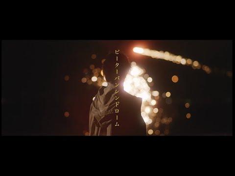 有華「ピーターパンシンドローム」Music Video