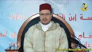 شرح كتاب جمع الجوامع في أصول الفقه - الدرس 22 - د محمد الروكي