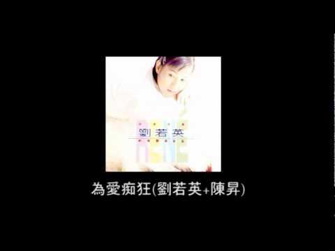 為愛痴狂 劉若英+陳昇