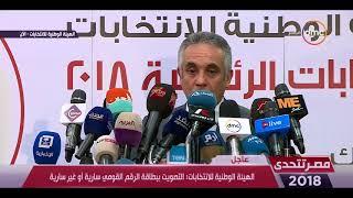 مصر تتحدى - الهيئة الوطنية للانتخابات تعلن عن موعد إعلان نتائج ...