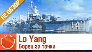 Lo Yang - Борец за точки - не обзор