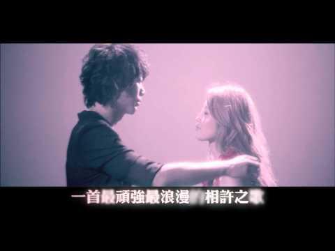 [官方] 信2012全新專輯 信 & A-Lin 狂風裡擁抱 Teaser 為愛守護版