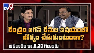 Somu Veerraju in Encounter with Murali Krishna: Promo..