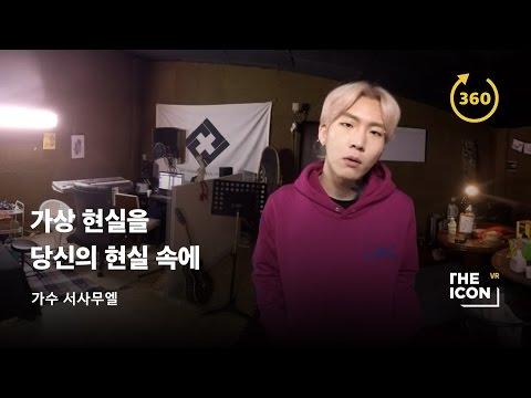 [360 VR] 가수 서사무엘