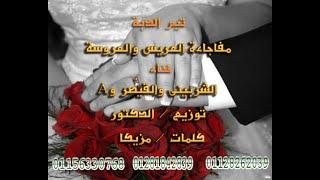 مفاجأة العروسه و العريس2018 I تيم الدبة I الوادى الجديد I توزيع الدكتور ...