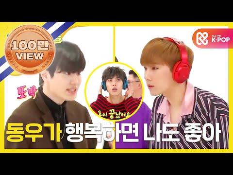 (Weekly Idol EP.337) Dong Woo!! We We're having a hard time now! [잉피는 속 터지는 현장]